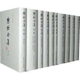 陈垣全集(全二十三册)