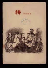 十七年小说《  桥》 1956年一版一印