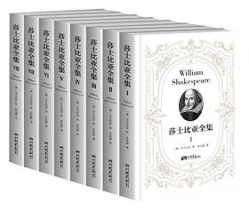莎士比亚全集(共8册)(精)