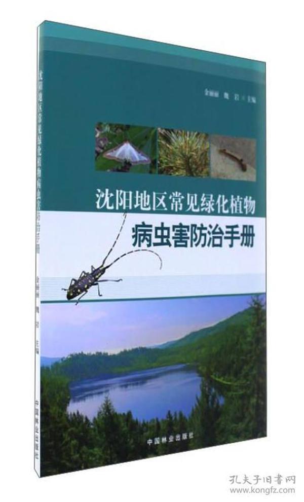 沈阳地区常见绿化植物病虫害防治手册