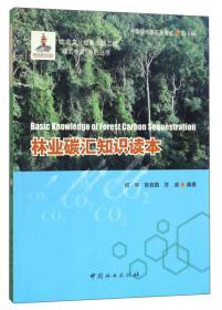 """林业碳汇知识读本/""""碳汇中国""""系列丛书"""