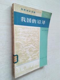 我国的沼泽:地理知识读物