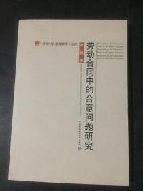 劳动与社会保障博士文库:劳动合同中的合意问题研究