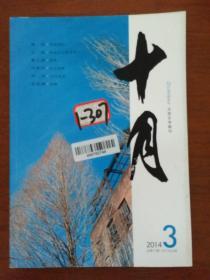 十月 大年夜型文学期刊(2014年No.3)