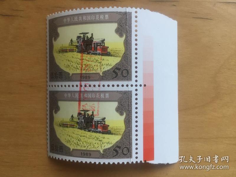 中华人民共和国第三套印花税票 伍拾圆  1989