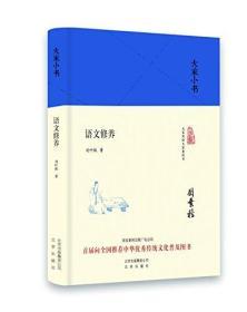 新书--大家小书·精装:语文修养