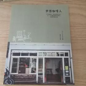 """梦想咖啡人:""""不只是职业,更是梦想和生活!""""14×日本精品咖啡传奇职人的美梦成真之道"""