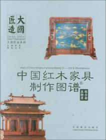 中国红木家具制作图谱:6:组合和其他类