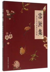 雪漱集 张红春诗词书画作品新辑