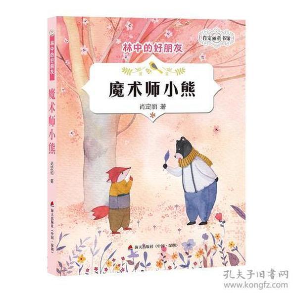 林中的好朋友系列:魔术师小熊9787550718128(168499)