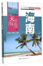 天涯海角海南·2 【中国地理文化丛书】