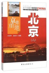 京畿重地北京·6 【中国地理文化丛书】