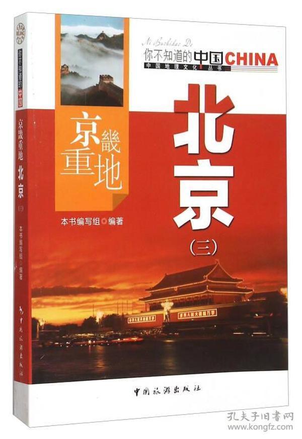中国地理文化丛书:京畿重地-北京(三)