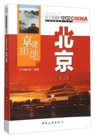京畿重地北京·3 【中国地理文化丛书】
