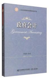 正版二手正版政府会计邢俊英东北财经大学出版社9787565422645
