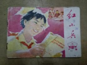 红小兵 (1976年11期 广东版)