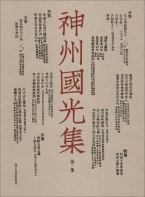 神州国光集(第1集)