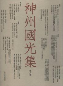 神州国光集(第8集)