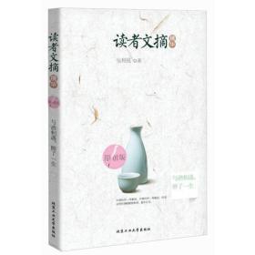 与酒相遇,醉了一生 专著 包利民著 yu jiu xiang yu , zui le yi sheng