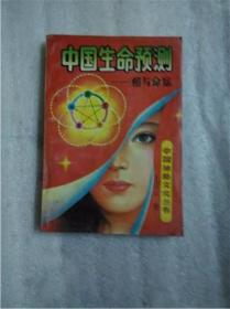中国生命预测