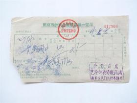 1964年南京市钟表业修理费统一凭单   背铃闹钟