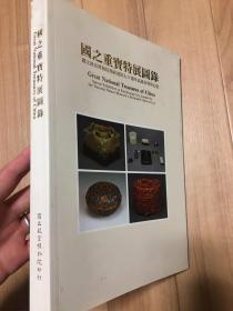 国之重宝特展图录。1994年台北故宫