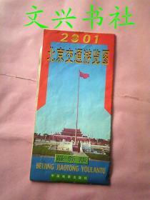 2001北京交通游览图