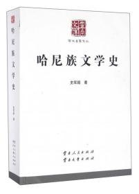 学术名家文丛:哈尼族文学史 精装