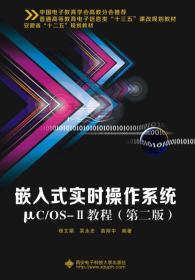 嵌入式实时操作系统µC/OS-Ⅱ教程(第二版)