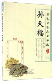 国家中青年名中医:孙天福