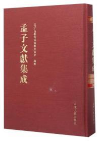 孟子文献集成:第1卷