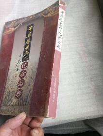 中华历史名人纪念楹联