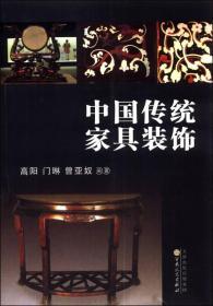 【正版】中国传统家具装饰 高阳,门琳,曾亚奴编著