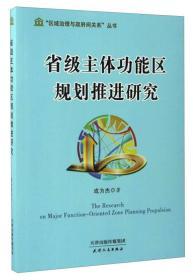 """""""区域治理与政府间关系""""丛书:省级主体功能区规划推进研究"""