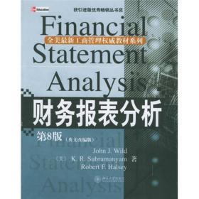 财务报表分析 第8版 (英文改编版)