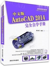 AutoCAD 2014应用与开发系列:中文版AutoCAD 2014完全自学手册