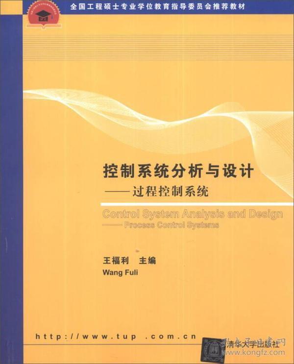 全国工程硕士专业学位教育指导委员会推荐教材·控制系统分析与设计:过程控制系统