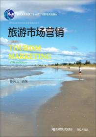 旅游市场营销(第4版)/21世纪高等院校旅游管理精品教材