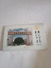 昆山市第一中学 明信片 8张全