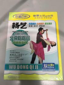 杨艺交谊舞入门 北京恰恰恰VCD(2张)未拆封