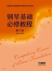 钢琴基础必修教程 第六册
