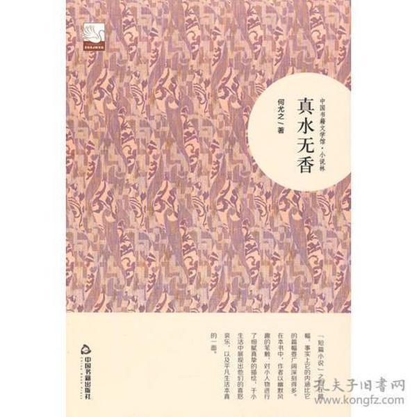 真水无香(文学馆.小说林)