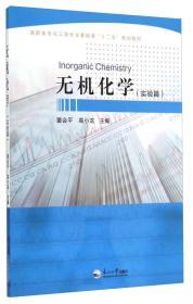 无机化学(实验篇)