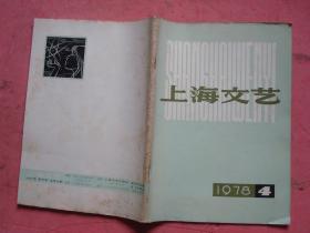 1978年《上海文艺》(4)【稀缺本】