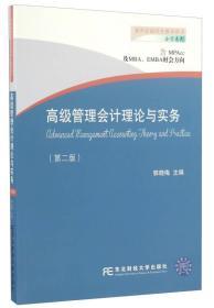 高级管理会计理论与实务(第二版 含MPAcc及MBA\EMBA财会方向)/会计系列