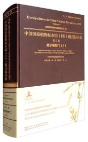 9787534981586-hj-中国国家植物标本馆模式标本集.第9卷