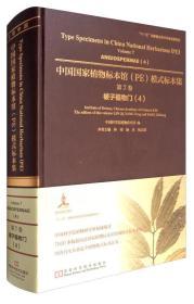9787534981562-hj-中国国家植物标本馆模式标本集.第7卷