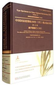 9787534984648-hj-中国国家植物标本馆模式标本集.第13卷