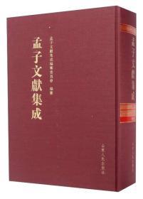 孟子文献集成:第10卷