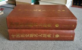 中国历史地名大辞典  上下册全